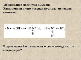 Образование молекулы аммиака. Электронная и структурная формула молекулы амм