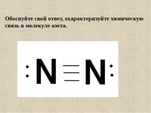 Обоснуйте свой ответ, охарактеризуйте химическую связь в молекуле азота.