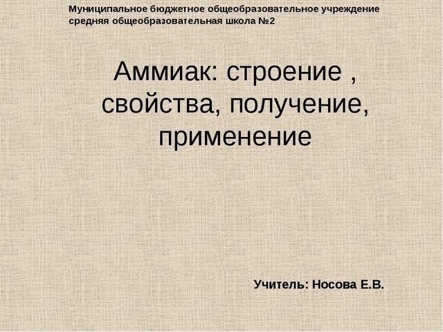Аммиак: строение , свойства, получение, применение Учитель: Носова Е.В. Муниц...