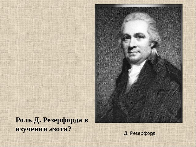 Д. Резерфорд Роль Д. Резерфорда в изучении азота?