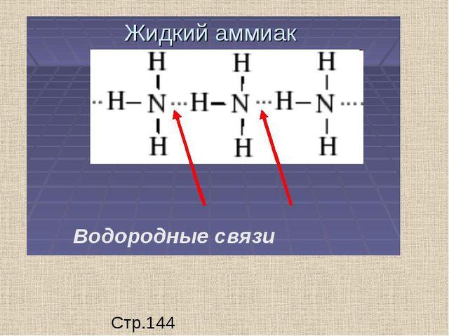 Стр.144