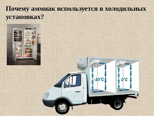 Почему аммиак используется в холодильных установках?