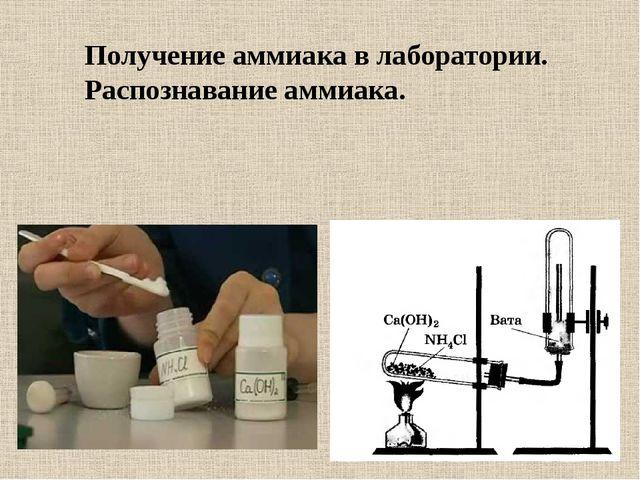 Получение аммиака в лаборатории. Распознавание аммиака.