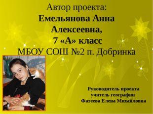 Автор проекта: Емельянова Анна Алексеевна, 7 «А» класс МБОУ СОШ №2 п. Добринк