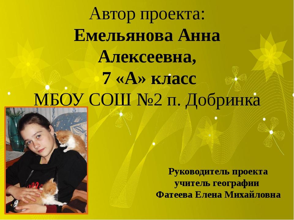 Автор проекта: Емельянова Анна Алексеевна, 7 «А» класс МБОУ СОШ №2 п. Добринк...
