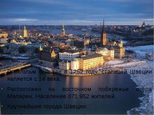 Стокгольм основан в 1252 году, столицей Швеции является с 14 века. Расположен