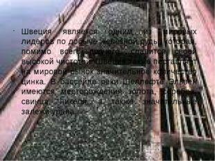 Швеция является одним из мировых лидеров по добыче железной руды, которая, по