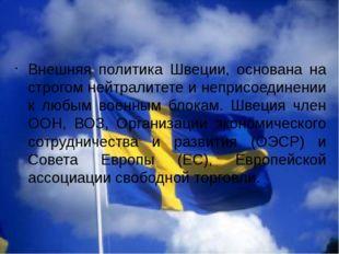 Внешняя политика Швеции, основана на строгом нейтралитете и неприсоединении к