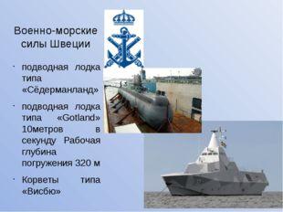 Военно-морские силы Швеции подводная лодка типа «Сёдерманланд» подводная лодк