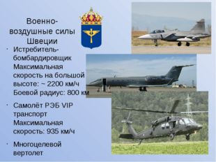 Военно-воздушные силы Швеции Истребитель-бомбардировщик Максимальная скорость