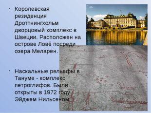 Королевская резиденция Дроттнингхольм дворцовый комплекс в Швеции. Расположен