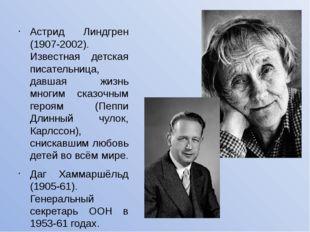 Астрид Линдгрен (1907-2002). Известная детская писательница, давшая жизнь мно