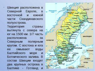 Швеция расположена в Северной Европе, в восточной и южной части Скандинавског