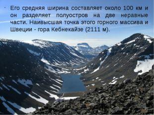 Его средняя ширина составляет около 100 км и он разделяет полуостров на две н