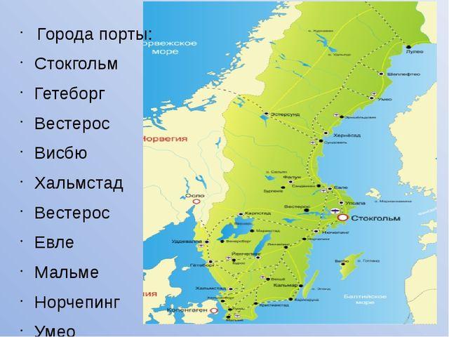 Города порты: Стокгольм Гетеборг Вестерос Висбю Хальмстад Вестерос Евле Мальм...