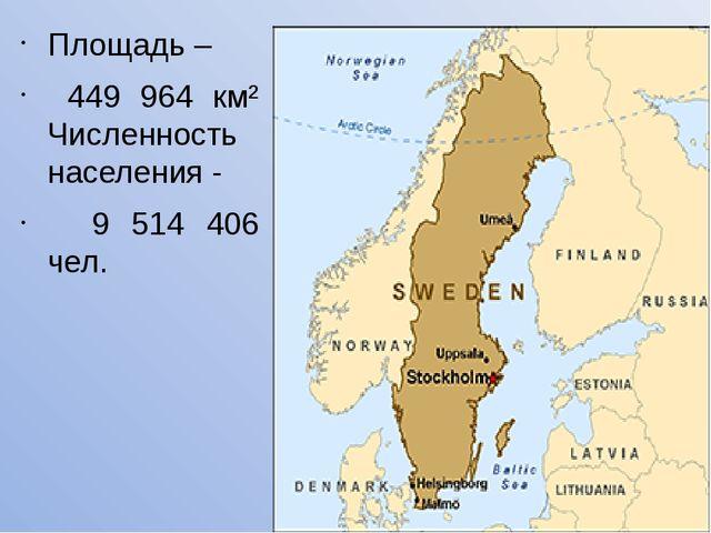 Площадь – 449 964 км² Численность населения - 9 514 406 чел.