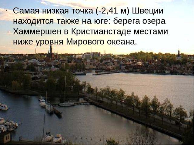 Самая низкая точка (-2,41 м) Швеции находится также на юге: берега озера Хамм...