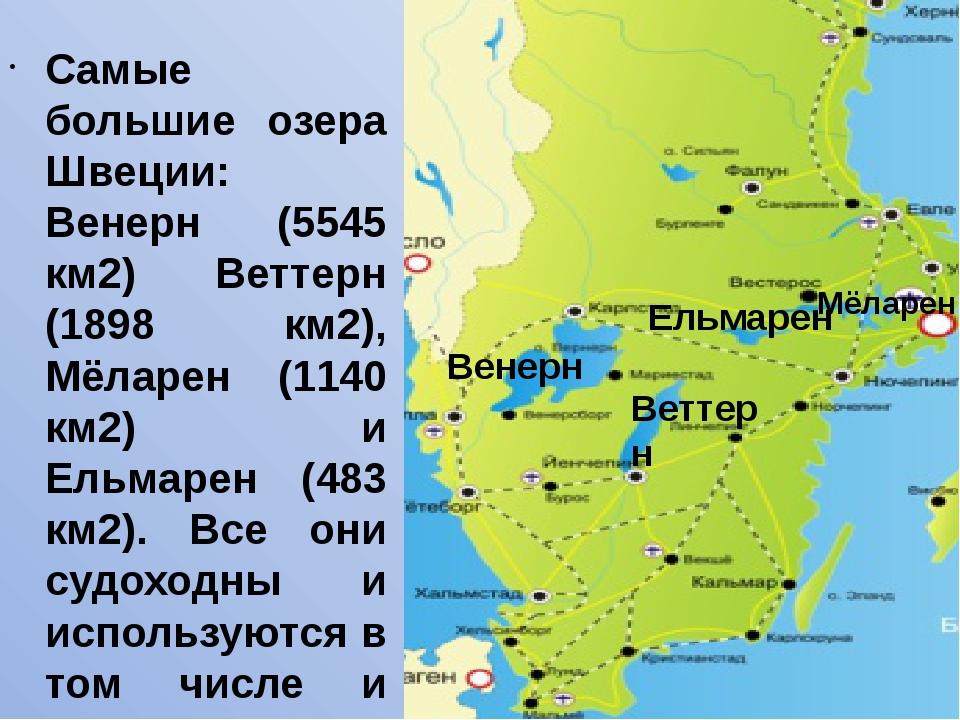 Самые большие озера Швеции: Венерн (5545 км2) Веттерн (1898 км2), Мёларен (11...