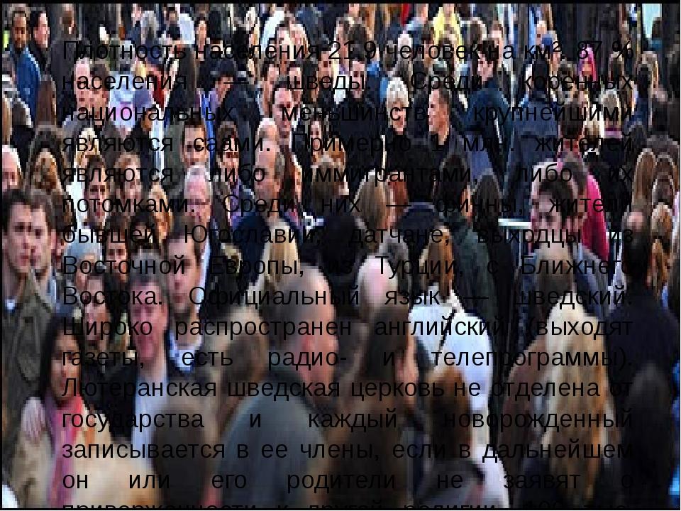 Плотность населения 21,9 человек на км². 87 % населения — шведы. Среди коренн...