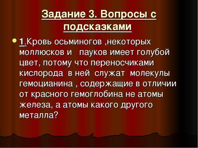 Задание 3. Вопросы с подсказками 1.Кровь осьминогов ,некоторых моллюсков и па...