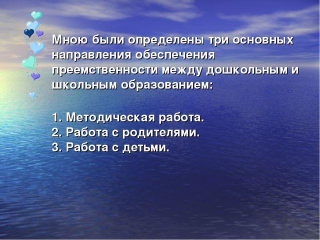 Мною были определены три основных направления обеспечения преемственности...