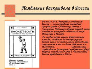 Появление баскетбола в России В начале XX в. баскетбол появился в России — на