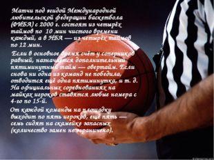 Матчи под эгидой Международной любительской федерации баскетбола (ФИБА) с 20