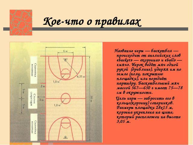 Кое-что о правилах Название игры — баскетбол — происходит от английских слов...