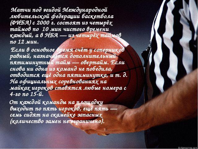 Матчи под эгидой Международной любительской федерации баскетбола (ФИБА) с 20...