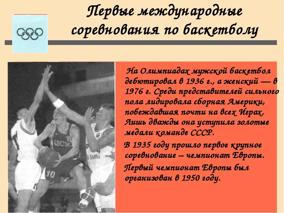 Первые международные соревнования по баскетболу На Олимпиадах мужской баскетб...