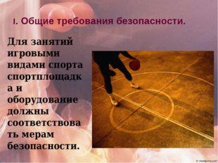 I. Общие требования безопасности. Для занятий игровыми видами спорта спортпло