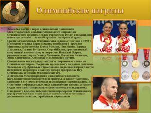 За особые заслуги перед олимпийским движением Международный олимпийский комит