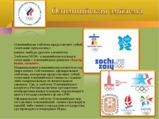 Олимпийская эмблема представляет собой сочетание пяти колец с каким- нибудь