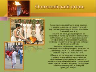 Зажжение олимпийского огня- один из главных ритуалов на торжественной церемон