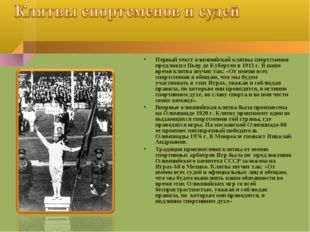 Первый текст олимпийской клятвы спортсменов предложил Пьер де Кубертен в 1913