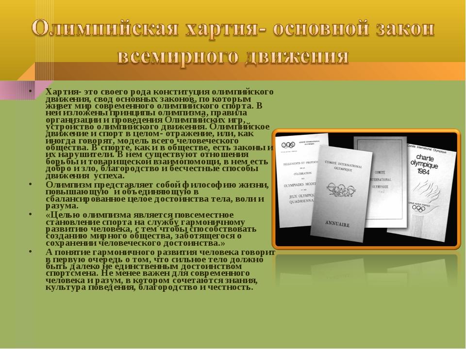 Хартия- это своего рода конституция олимпийского движения, свод основных зако...
