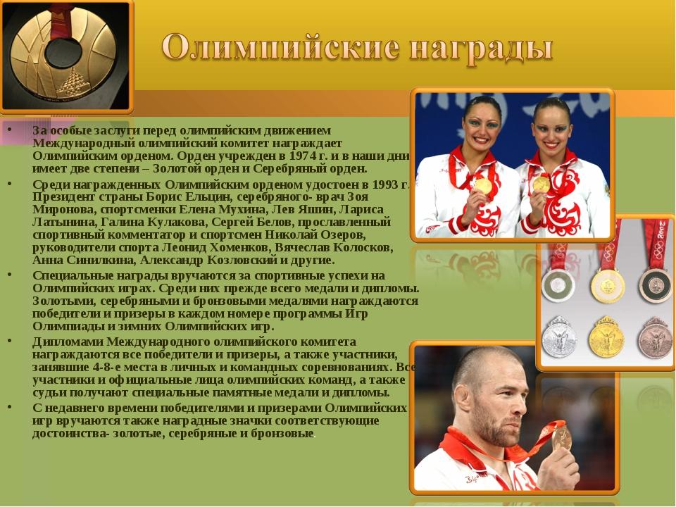 За особые заслуги перед олимпийским движением Международный олимпийский комит...
