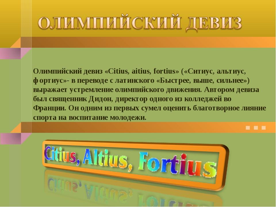 Олимпийский девиз «Citius, aitius, fortius» («Ситиус, альтиус, фортиус»- в пе...