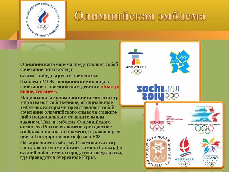Олимпийская эмблема представляет собой сочетание пяти колец с каким- нибудь...