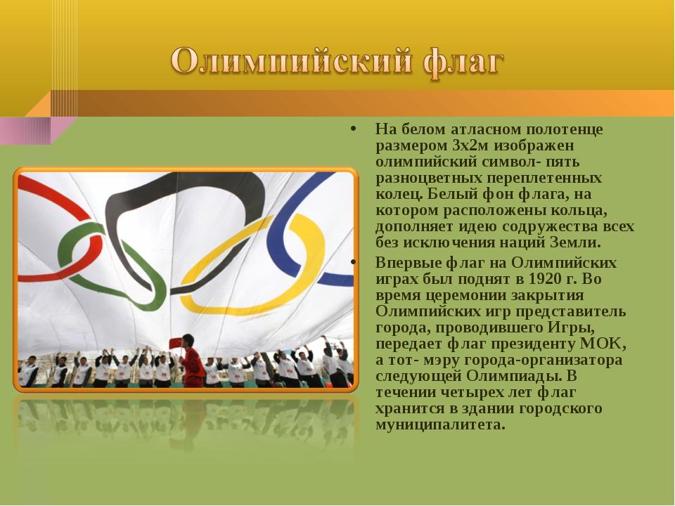На белом атласном полотенце размером 3х2м изображен олимпийский символ- пять...