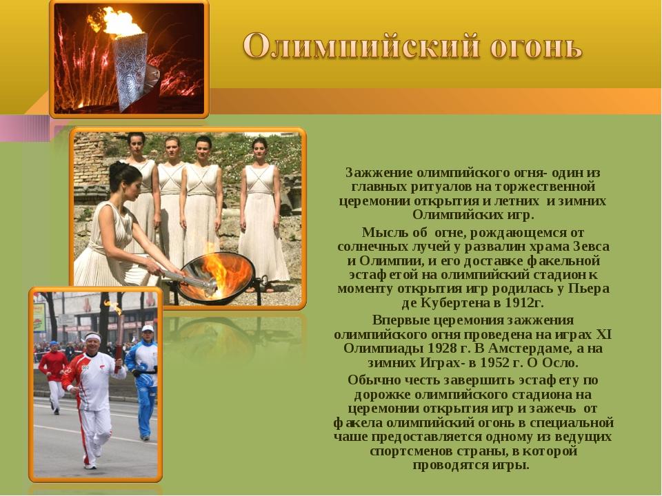 Зажжение олимпийского огня- один из главных ритуалов на торжественной церемон...