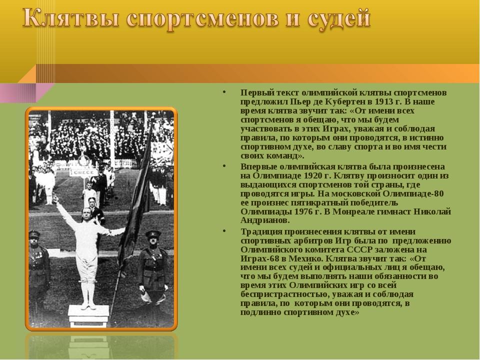 Первый текст олимпийской клятвы спортсменов предложил Пьер де Кубертен в 1913...