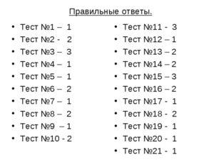 Правильные ответы. Тест №1 – 1 Тест №2 - 2 Тест №3 – 3 Тест №4 – 1 Тест №5 –
