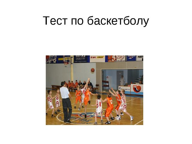 Тест по баскетболу