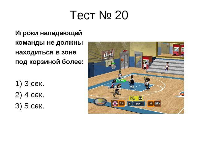 Тест № 20 Игроки нападающей команды не должны находиться в зоне под корзиной...