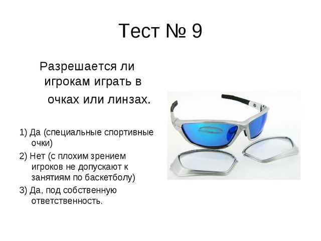 Тест № 9 Разрешается ли игрокам играть в очках или линзах. 1) Да (специальные...