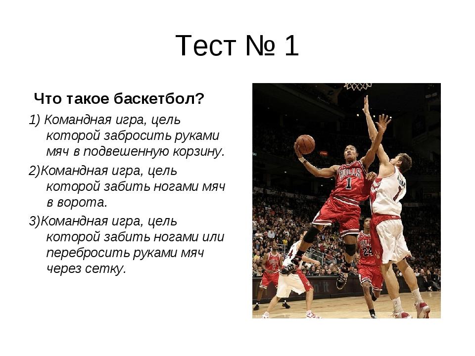 Тест № 1 Что такое баскетбол? 1) Командная игра, цель которой забросить рукам...