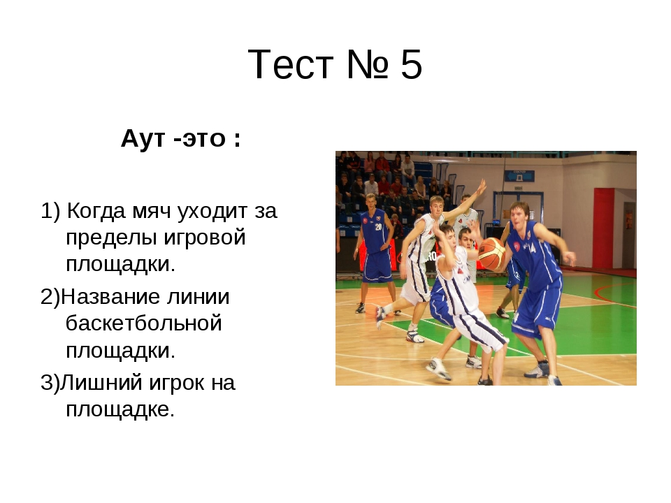Тест № 5 Аут -это : 1) Когда мяч уходит за пределы игровой площадки. 2)Назван...