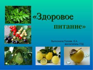 «Здоровое питание» Выполнила:Попова Е.А. воспитатель ГПД Лена - null