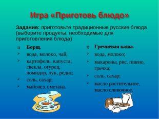 Борщ. вода, молоко, чай; картофель, капуста, свекла, огурец, помидор, лук, ре